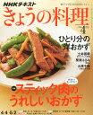 「牛丼」香味野菜と隠し味が決め手の定番どんぶり
