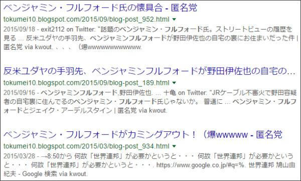 https://www.google.co.jp/#q=site:%2F%2Ftokumei10.blogspot.com+%E3%83%99%E3%83%B3%E3%82%B8%E3%83%A3%E3%83%9F%E3%83%B3%E3%83%BB%E3%83%95%E3%83%AB%E3%83%95%E3%82%A9%E3%83%BC%E3%83%89&*