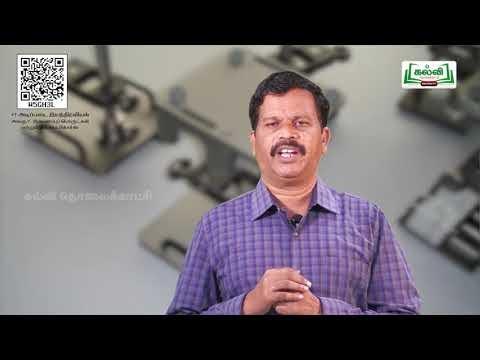 11th Basic Mechanical Engineering இணைப்புப் பொருட்கள் மற்றும் ஜிக்ஸ்  & பிக்சர்ஸ் அலகு 7 பகுதி 3 Kalvi TV