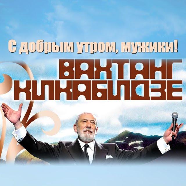 Listen To Good Morning Guys By Vakhtang Kikabidze On Tidal