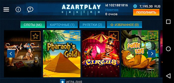 Окунись в мир азарта на официальном сайте казино Азарт Плей и сорви крупный Джекпот! 💰 Все новички получат от Azartplay Casino бонусы на первые 3 депозита до RUB + FS.🤩 Легальность и надежность клуба Aplay подтверждается.
