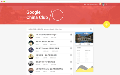 Google China Club - Design