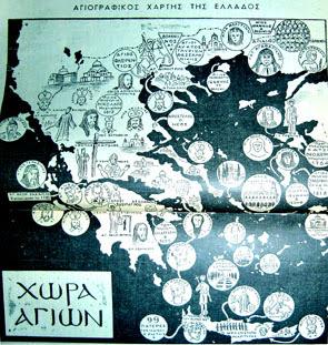 Αγιογραφικος χαρτης ιστ