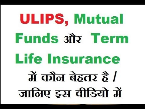 ULIPS vs Mutual Funds vs Term Life Insurance - Which One You Should buy? /