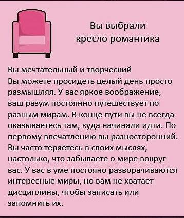 кр романтика
