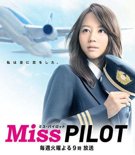 ミス.パイロット