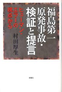 福島第一原発事故・検証と提言