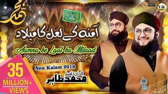 Aamena ke Laal ka Milad karenge Lyrics - Hafiz Tahir Qadri