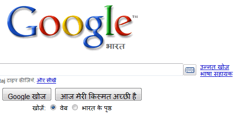 google in hindi