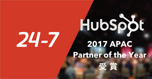 24-7、米HubSpot社より「2017 APAC Partner of the Year」を受賞