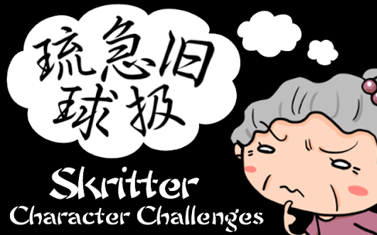 Test your knowledge and wit with Skritter character challenges