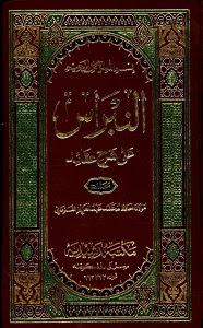 Al Nibras Arabic Sharh Sharh ul Aqaid