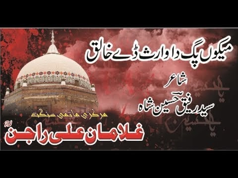 2 - Mekun Pag Da Waris Dy Khaliq | Matmi Dasta Ali Rajan Sarkar r.a | Nohay 2016-17 |