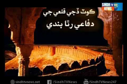 Kot Diji Fort History In Urdu