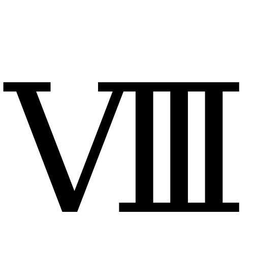 DejaVu Serif, Book - Ⅷ