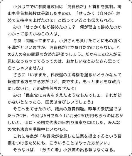 http://www.j-cast.com/tv/2010/07/23071707.html
