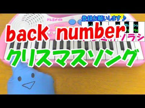 1本指ピアノクリスマスソングback Numberバックナンバー 59私