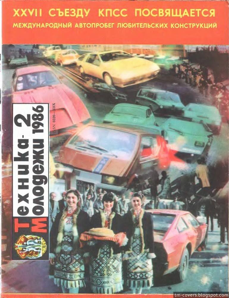 Техника — молодёжи, обложка, 1986 год №2