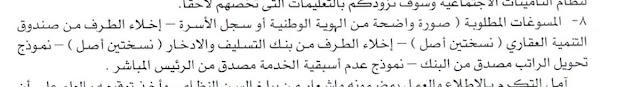 وزارة التعليم فتح التقديم على خدمة التقاعد المبكر عبر #نظام_فارس
