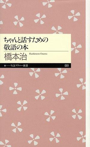 橋本治『ちゃんと話すための敬語の本』
