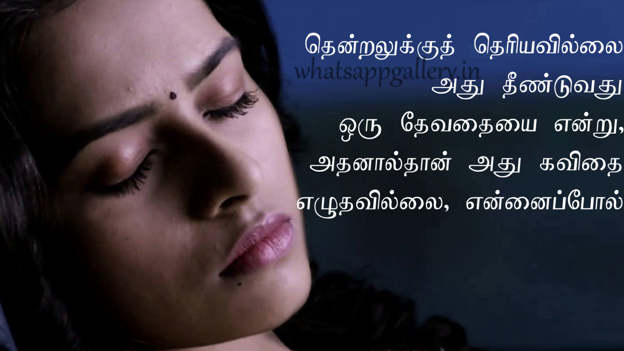 Tamil Love Feeling Kavithai Images For Whatsapp Facebook