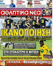 Εφημερίδα Αθλητικά Νέα