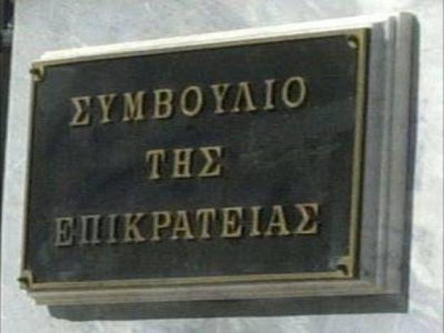 Επαναλειτουργία της ΕΡΤ επιβάλλει το Συμβούλιο της Επικρατείας