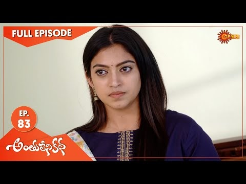 Anthulenikatha – Ep 83 | 14 May 2021 | Gemini TV Serial | Telugu Serial