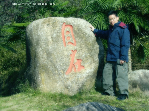 A Rock In Front of The Wuyishan Inn