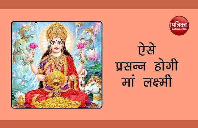 इन उपायों से सदैव बनी रहेगी मां लक्ष्मी की कृपा, भर जाएंगे धन और अन के भंडार