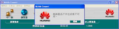 解除安裝 3.5G Huawei E220