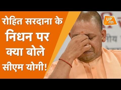 CM yogi ne Rohit sardana k nidhan par kya kaha. News update.