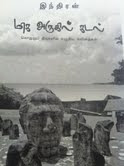 indiran book