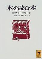 本を読む本 (講談社学術文庫)
