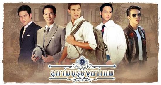 The Jutathep Gentlemen