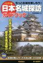 【送料無料】日本名城探訪ガイドブック [ 歴史群像編集部 ]
