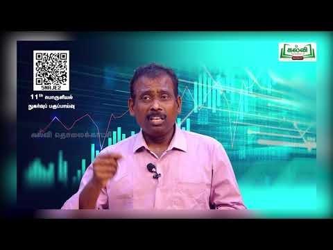 11th Economics நுகர்வுப் பகுப்பாய்வு அத்தியாயம் 2 பகுதி 2 Kalvi TV
