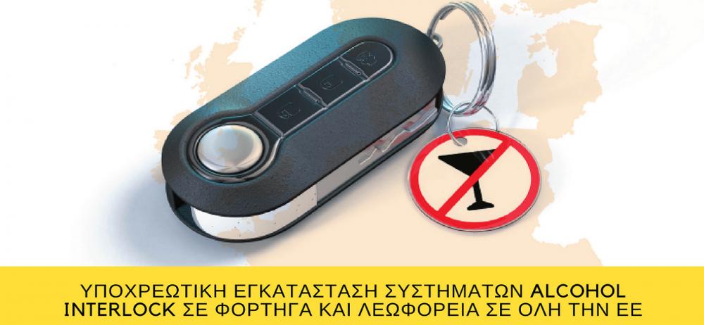 Υποχρεωτική εγκατάσταση συστημάτων alcohol interlock σε φορτηγά και λεωφορεία σε όλη την ΕΕ
