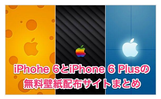 壁紙iphohe 66sとiphone 6 Plus6s Plusの無料壁紙配布サイトをまとめ