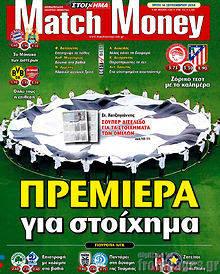 Εφημερίδα Match Money