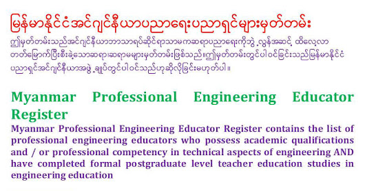 The Institution of Professional Engineers Myanmar