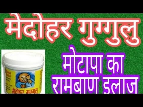 Medohar Guggulu: A magical herbal preparation for quick weight loss without side effects.