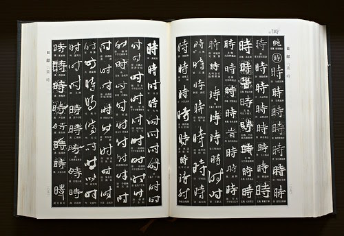 Book of Hanko