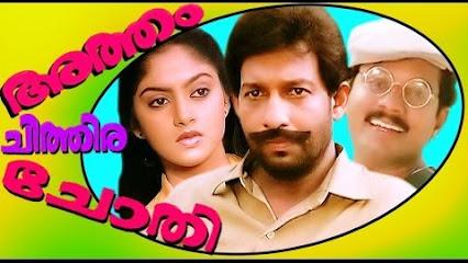 Atham Chithira Chothi 1986 Malayalam Movie