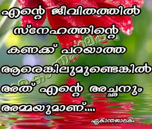 I Love My Father Quotes Malayalam Facebook Image Share