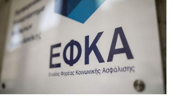 Τι διευκρίνισε ο e-ΕΦΚΑ για εργάτες γης που αμείβονται με εργόσημο