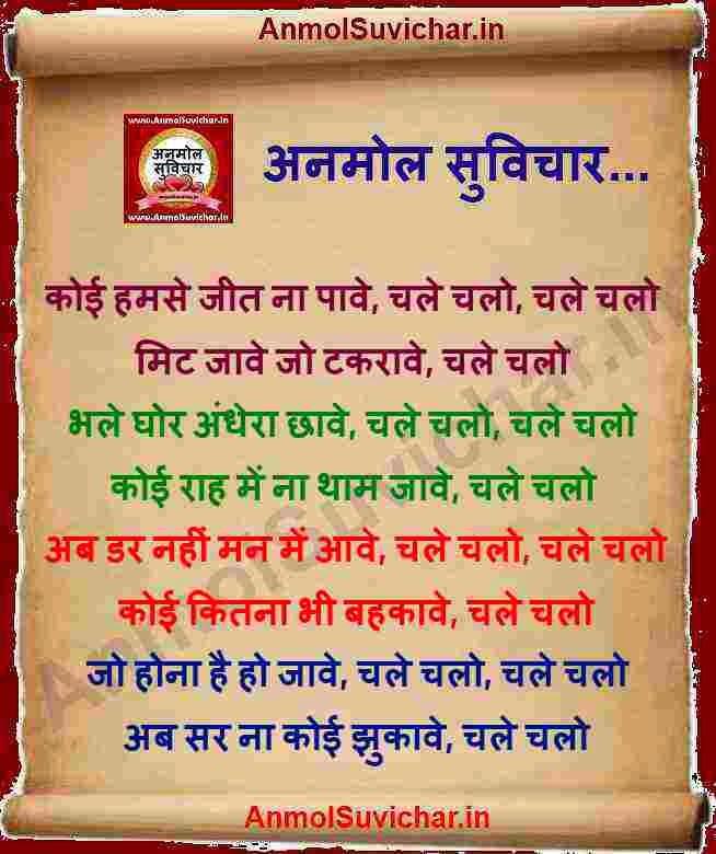 Inspirational Lines From Hindi Songs Anmol Suvichar Hindi Quotes
