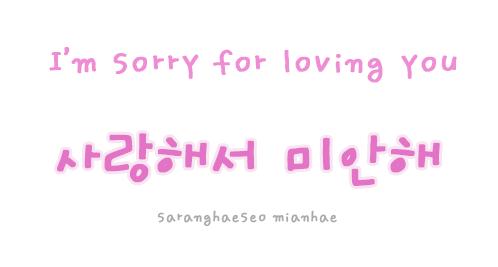 Love Quotes Korean