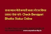 Rajasthan Berojgari Bhatta Status Check 2020 @employment.livelihoods.rajasthan.gov.in