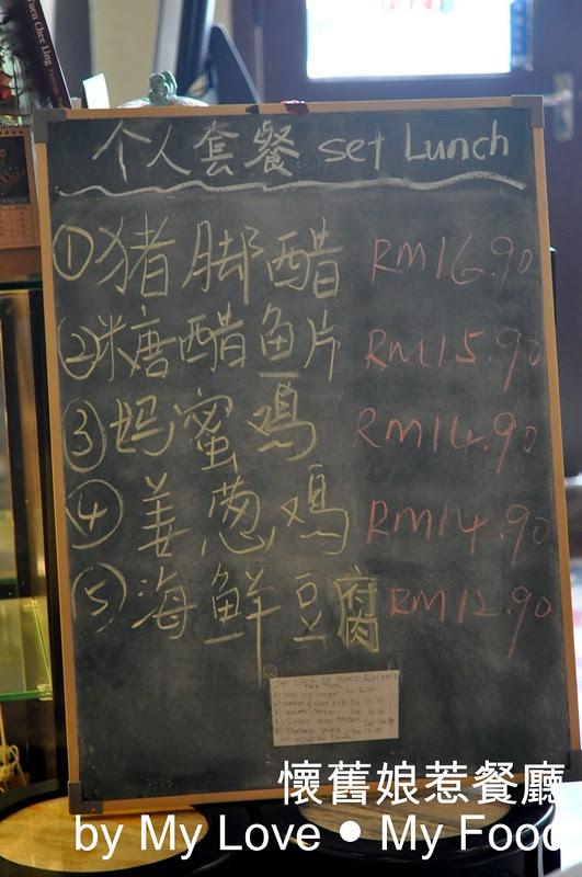2013_04_17 懷舊娘惹餐廳 (4)a